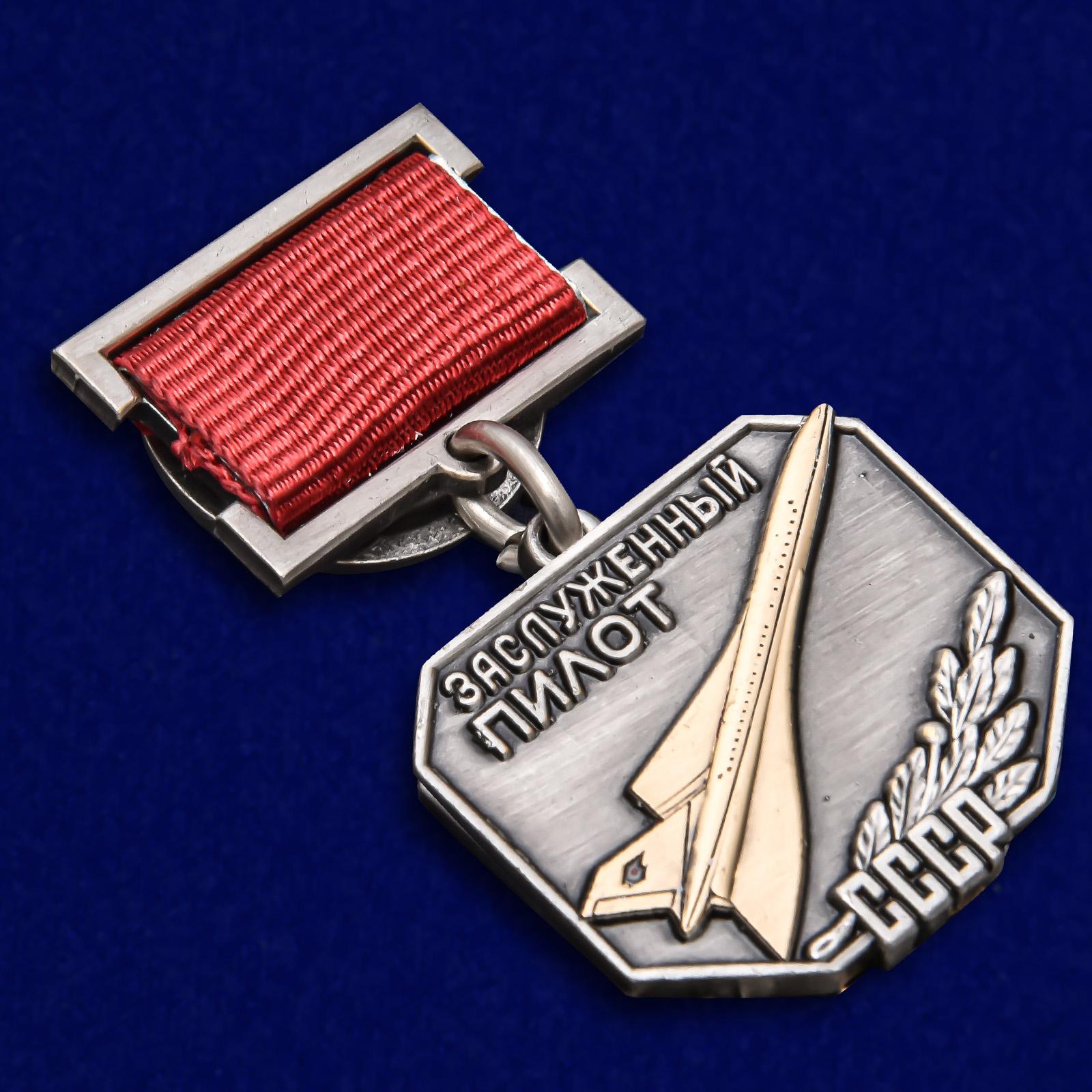 Латунный знак Заслуженный пилот СССР - общий вид