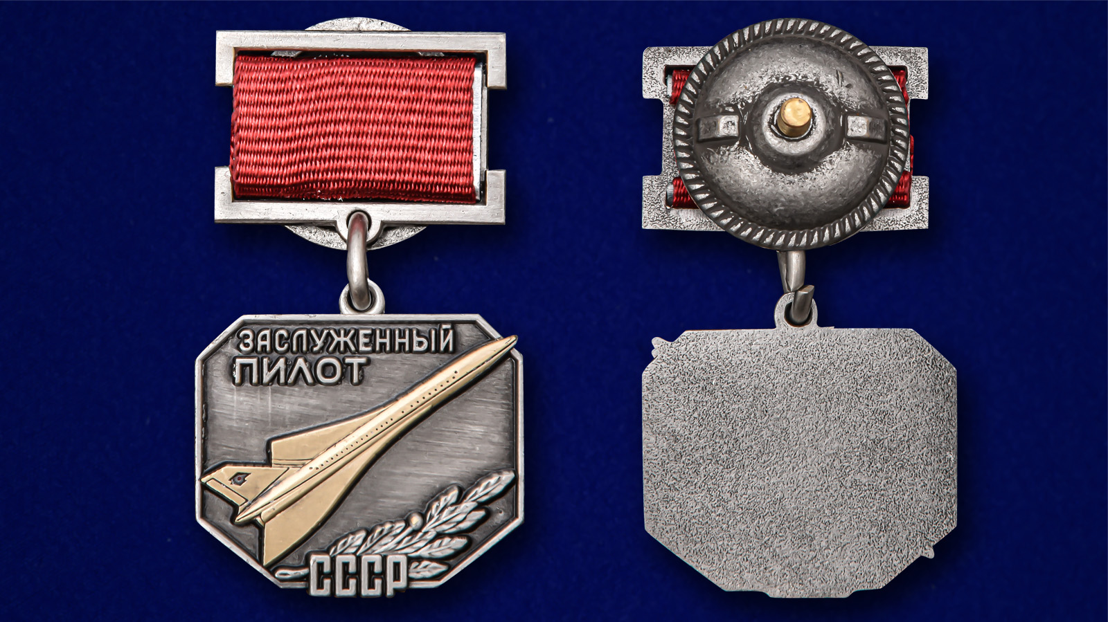 Латунный знак Заслуженный пилот СССР - аверс и реверс