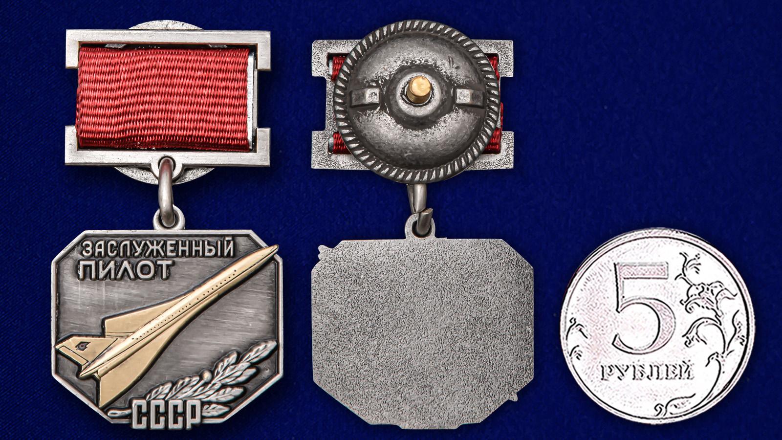 Латунный знак Заслуженный пилот СССР - сравнительный вид