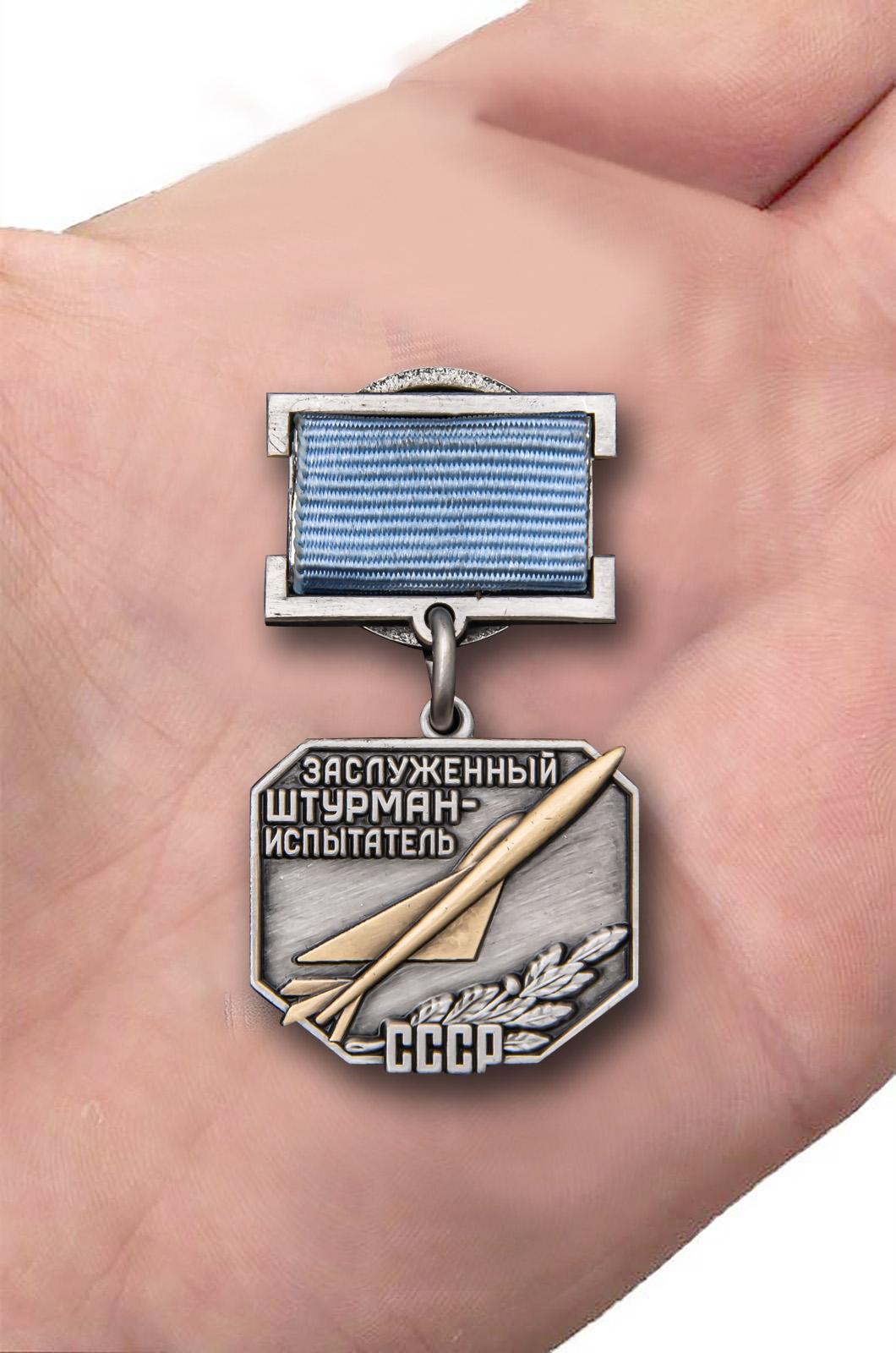 Латунный знак Заслуженный штурман-испытатель СССР - вид на ладони