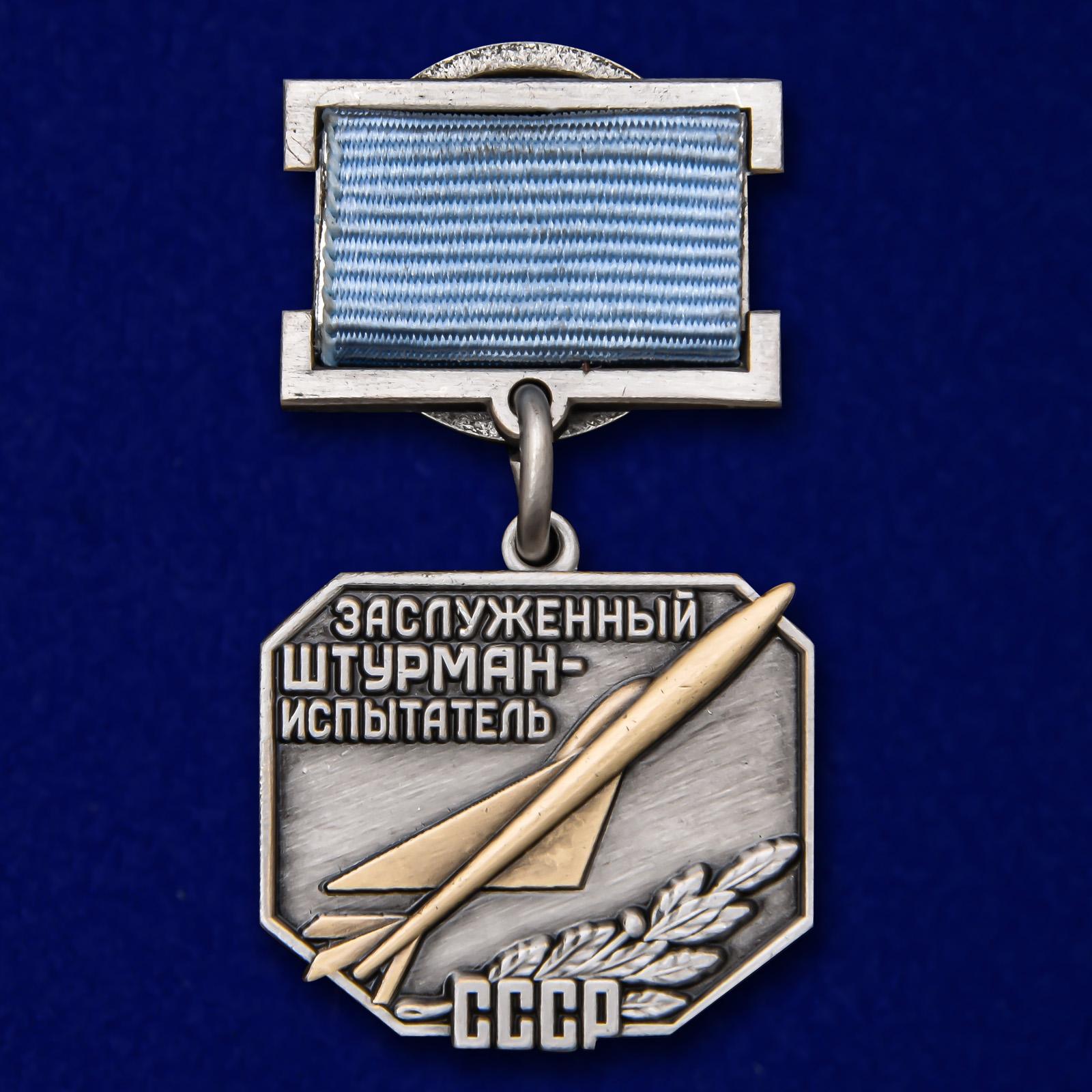 Латунный знак Заслуженный штурман-испытатель СССР