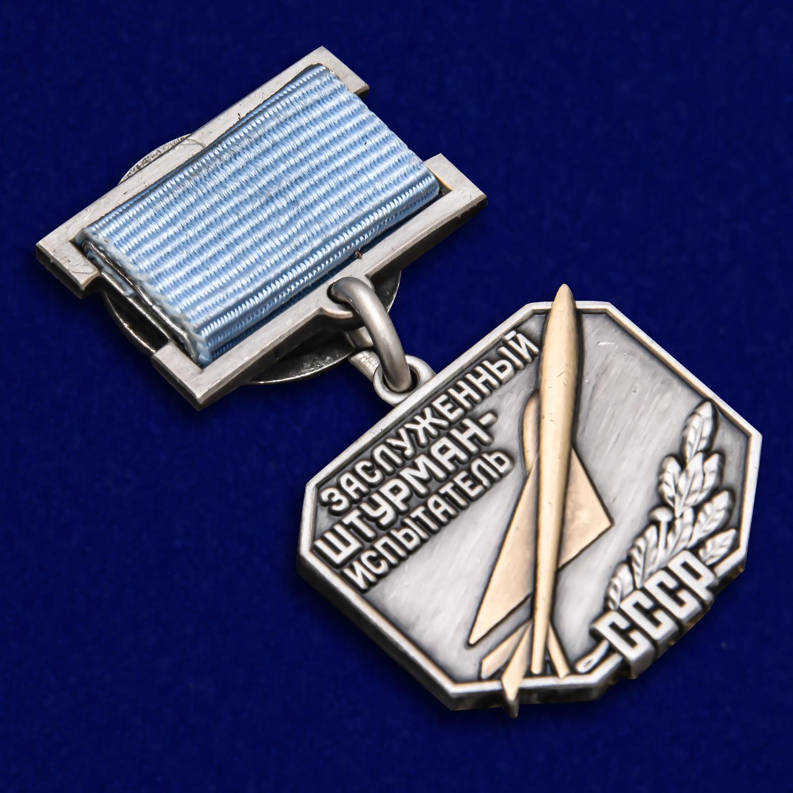 Латунный знак Заслуженный штурман-испытатель СССР - общий вид