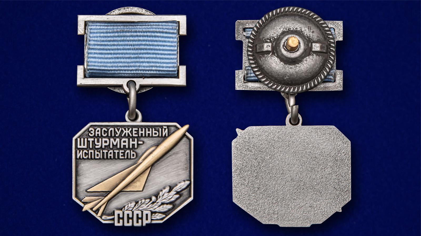 Латунный знак Заслуженный штурман-испытатель СССР - аверс и реверс