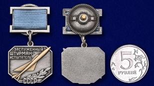 Латунный знак Заслуженный штурман-испытатель СССР - сравнительный вид