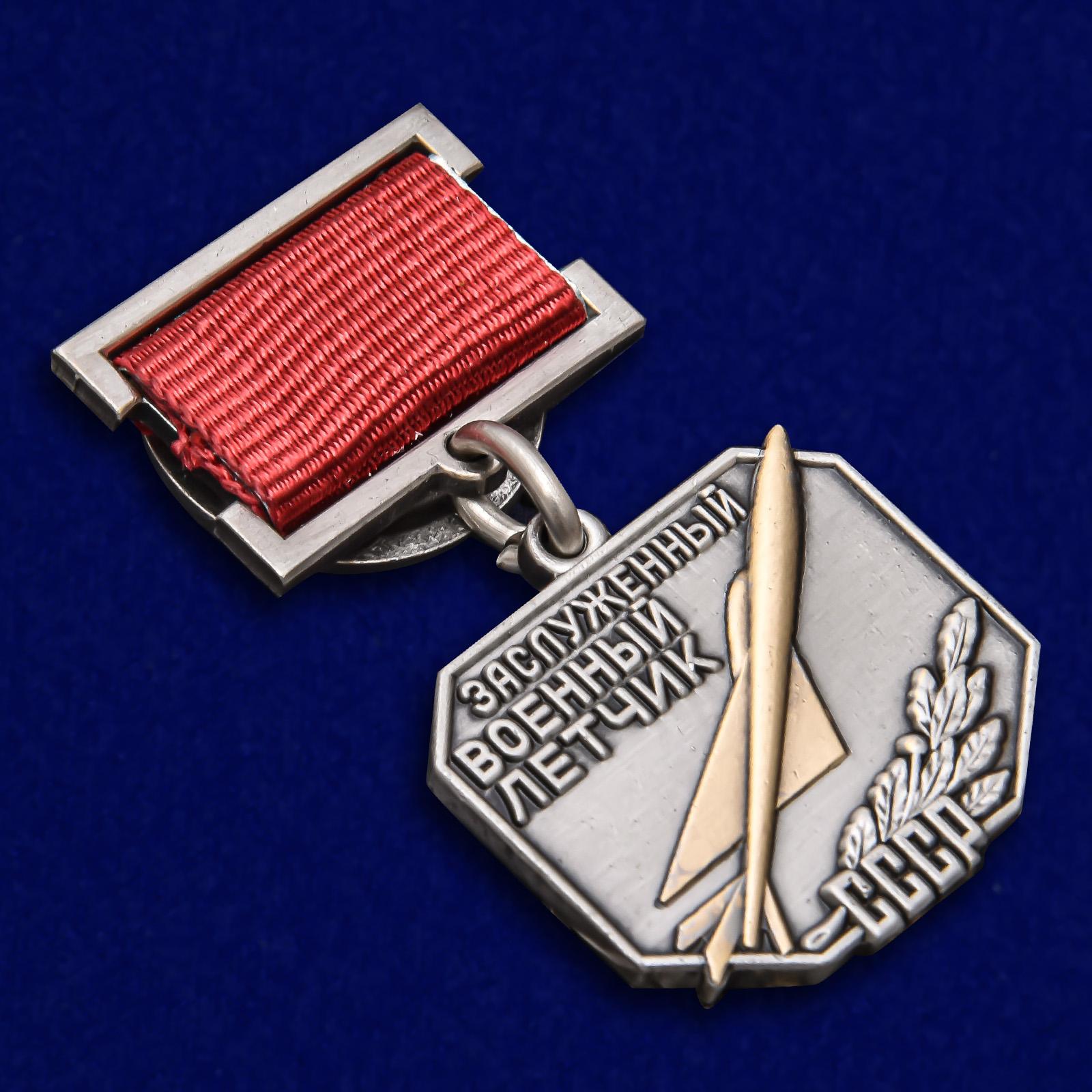 Латунный знак Заслуженный военный летчик СССР - общий вид