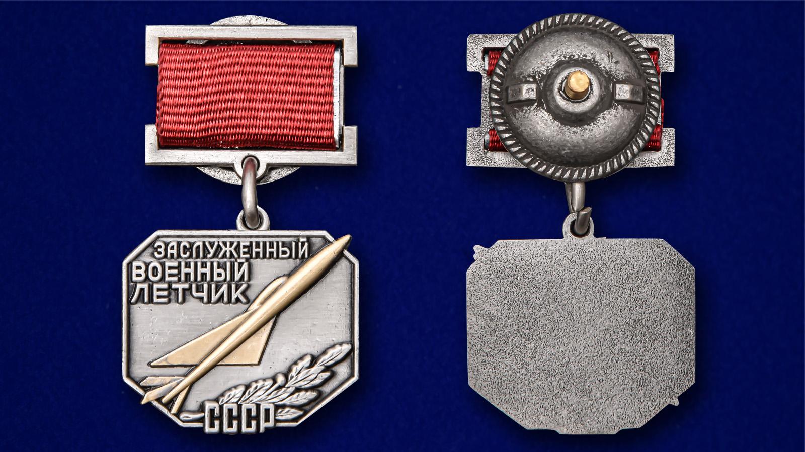Латунный знак Заслуженный военный летчик СССР - аверс и реверс