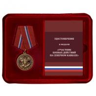 Латунная медаль Участнику боевых действий на Северном Кавказе - в футляре