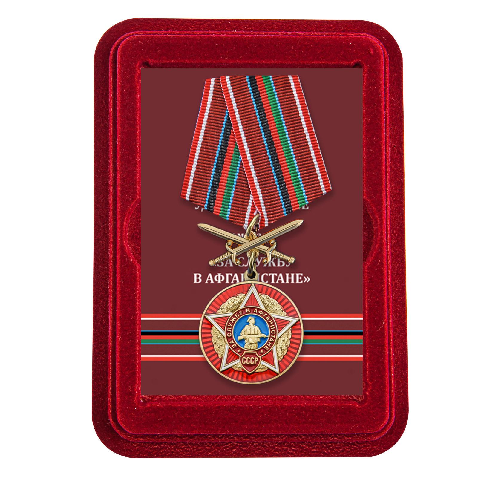 Латунная медаль За службу в Афганистане