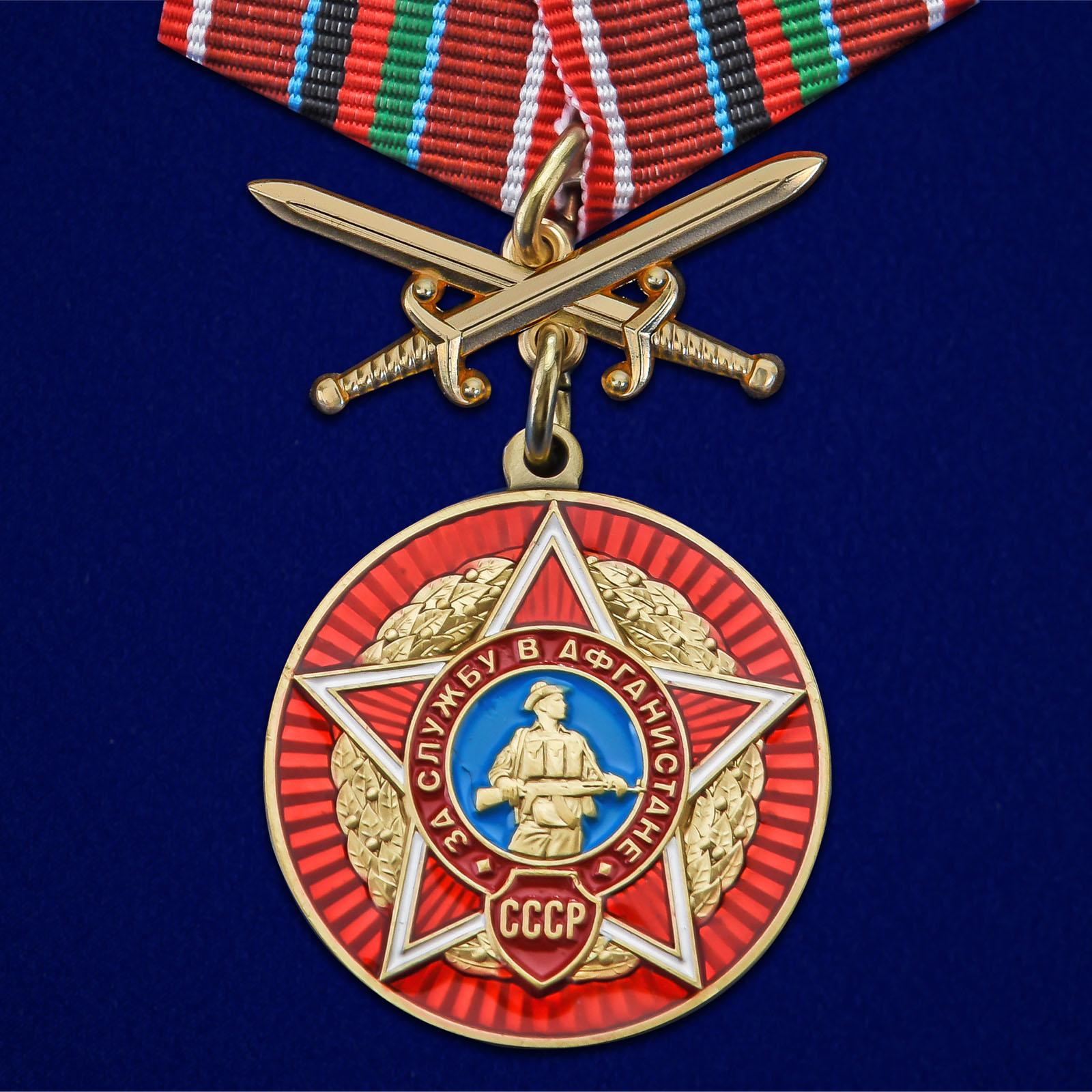 Латунная медаль За службу в Афганистане - общий вид