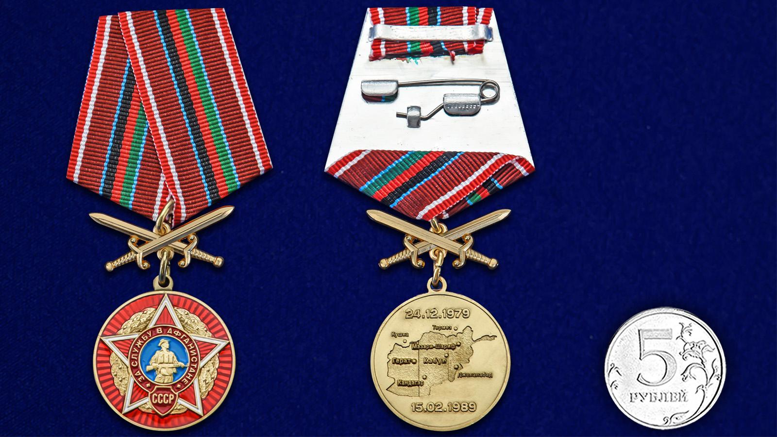Латунная медаль За службу в Афганистане - сравнительный вид