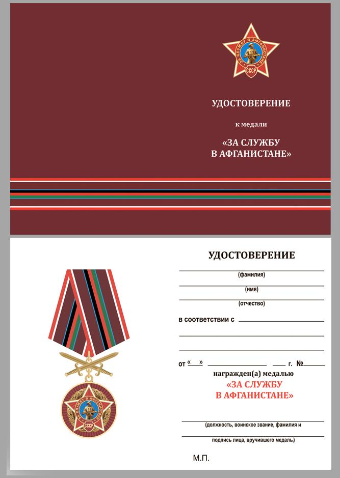 Латунная медаль За службу в Афганистане - удостоверение