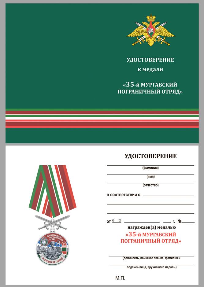 Латунная медаль За службу в Мургабском пограничном отряде - удостоверение