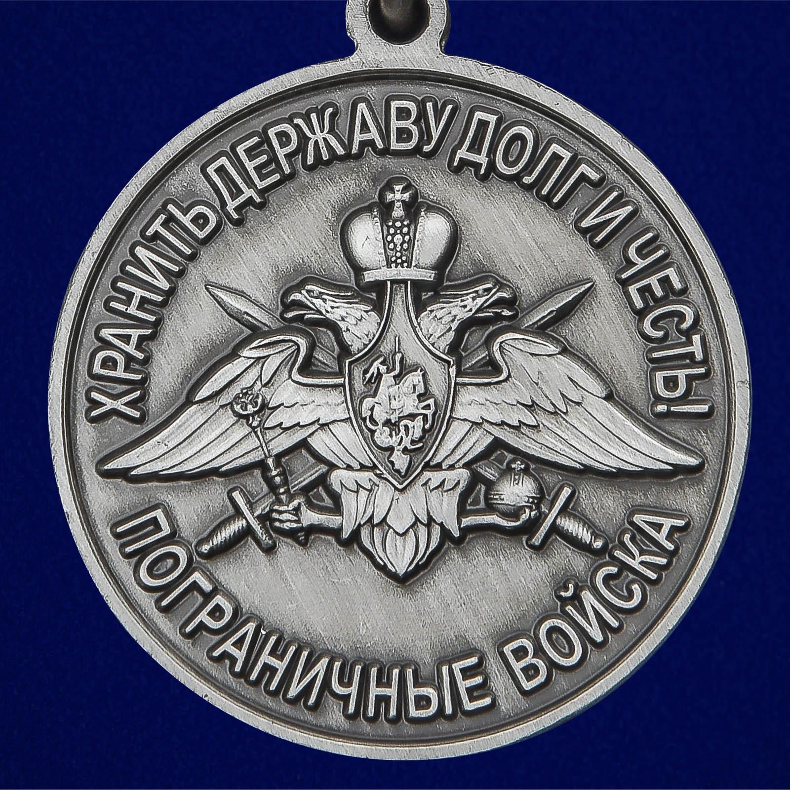 Латунная медаль За службу в Мургабском пограничном отряде