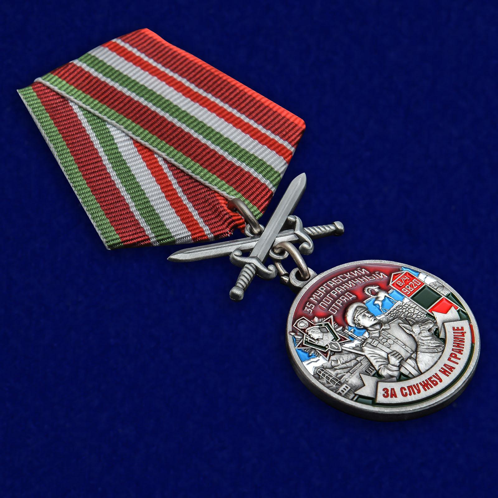Латунная медаль За службу в Мургабском пограничном отряде - общий вид