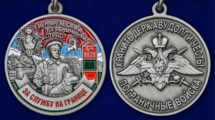 Латунная медаль За службу в Мургабском пограничном отряде - аверс и реверс