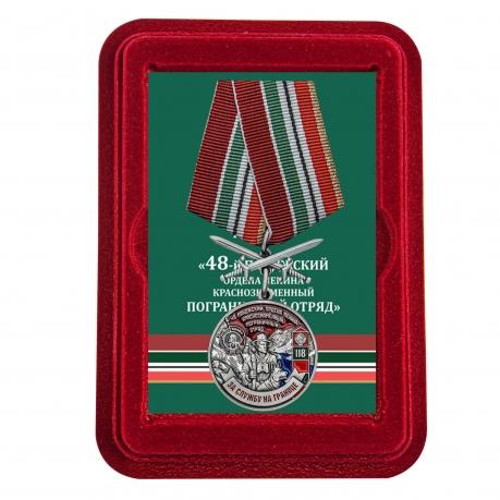 Латунная медаль За службу в Пянджском пограничном отряде - в футляре