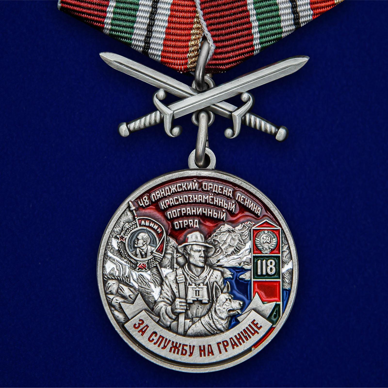 Латунная медаль За службу в Пянджском пограничном отряде