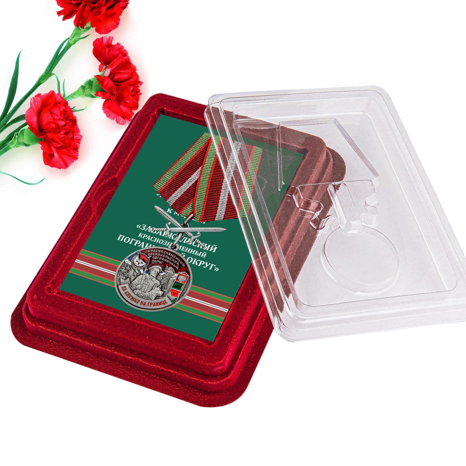 Купить медаль За службу в Забайкальском пограничном округе выгодно