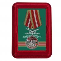 Латунная медаль За службу в Забайкальском пограничном округе - в футляре