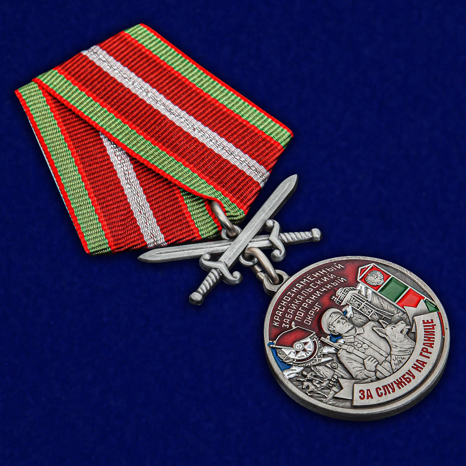 Латунная медаль За службу в Забайкальском пограничном округе - общий вид