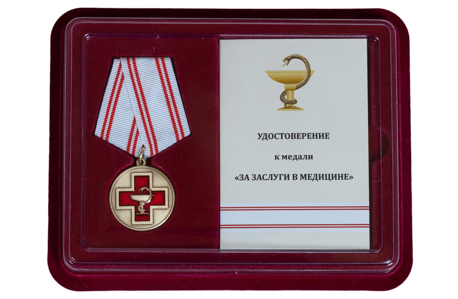 Купить медаль За заслуги в медицине онлайн с доставкой