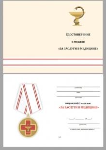 Латунная медаль За заслуги в медицине - удостоверение