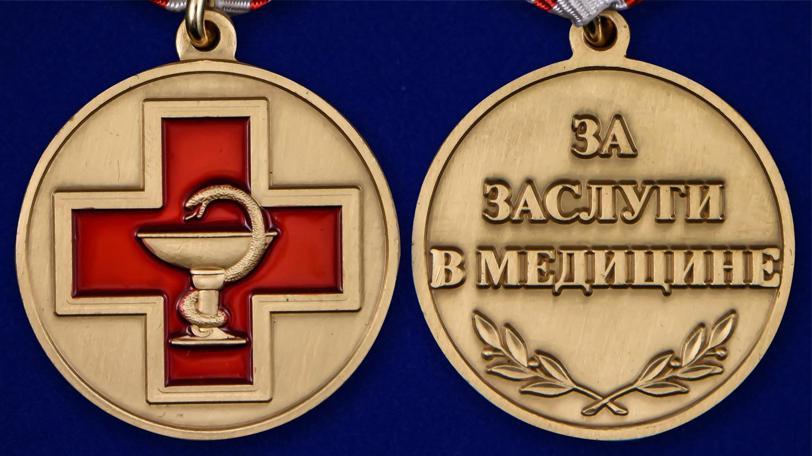 Латунная медаль За заслуги в медицине - аверс и реверс