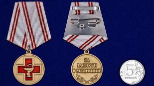 Латунная медаль За заслуги в медицине - сравнительный вид