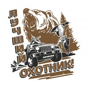 Летняя мужская футболка Лучший Охотник - авторский принт