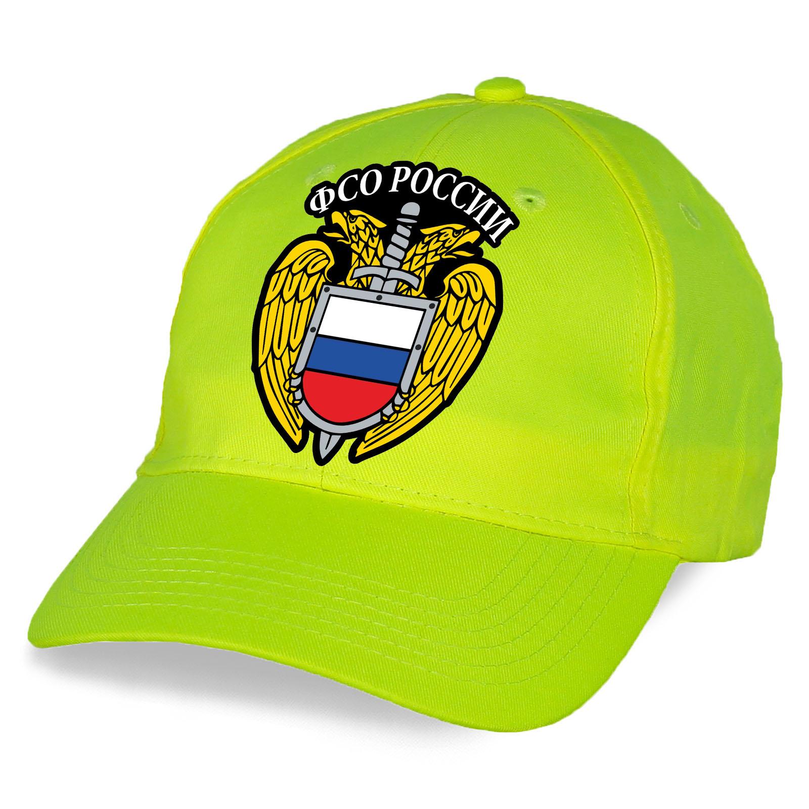 Сочная лимонная бейсболка с гербом Федеральной Службы Охраны.