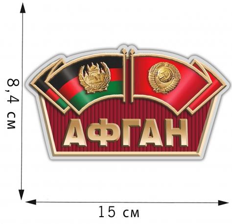 """Лучшая автомобильная наклейка """"Афган"""""""