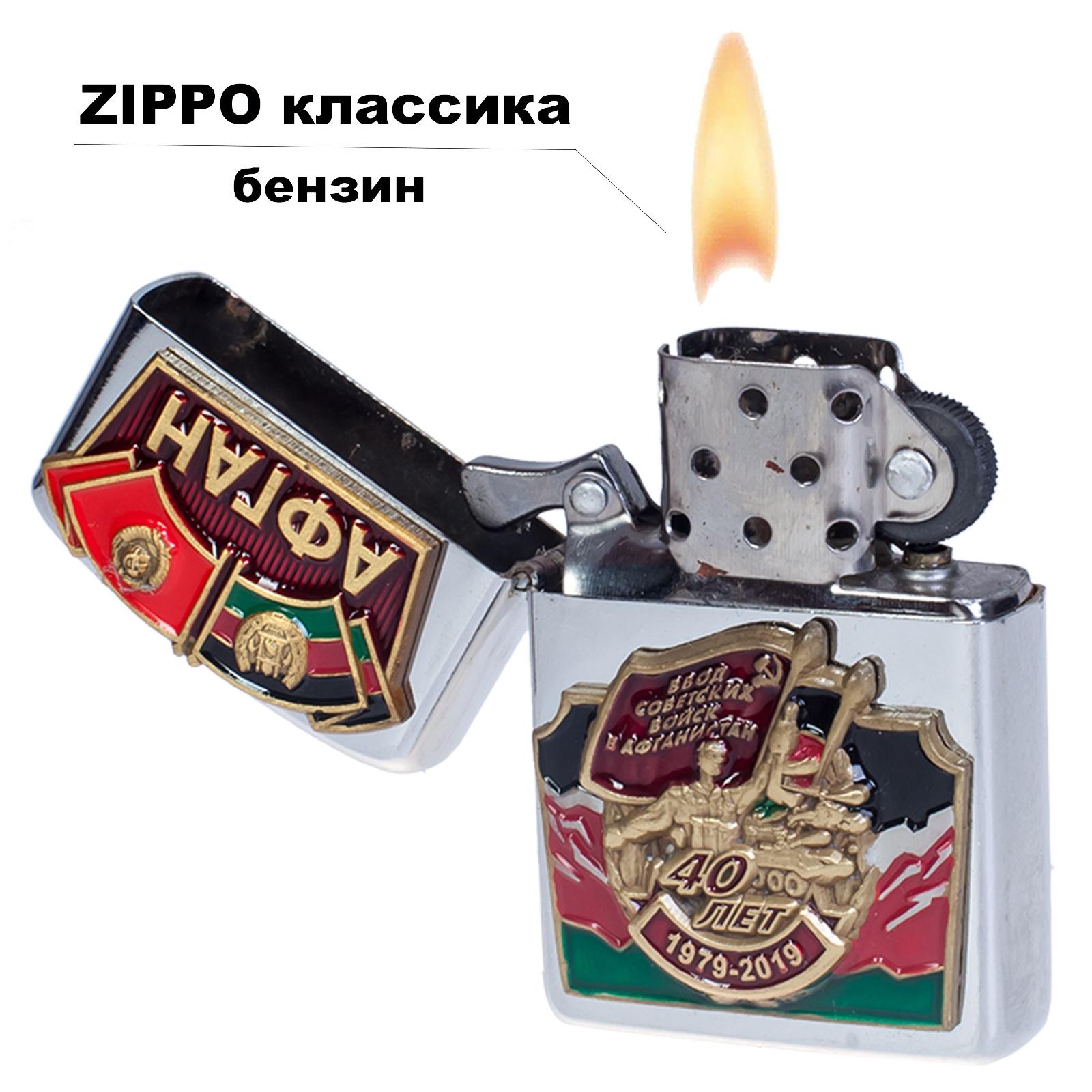 """Купить лучшую бензиновую зажигалку """"Афган"""" онлайн с доставкой"""