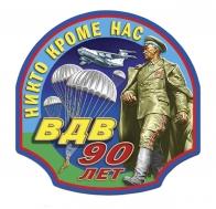 """Лучшая десантная наклейка """"90 лет ВДВ"""""""