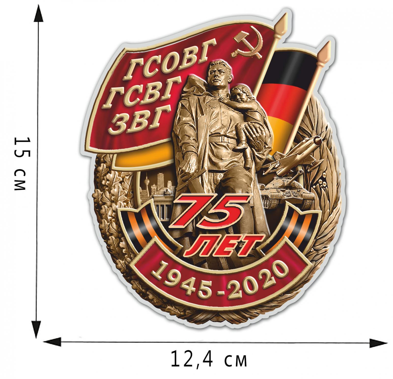Лучшая наклейка к 75-летию ГСВГ