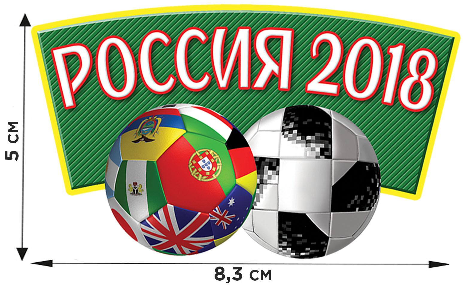 Купить лучшую наклейку-термотрансфер Россия 2018 с доставкой или самовывозом