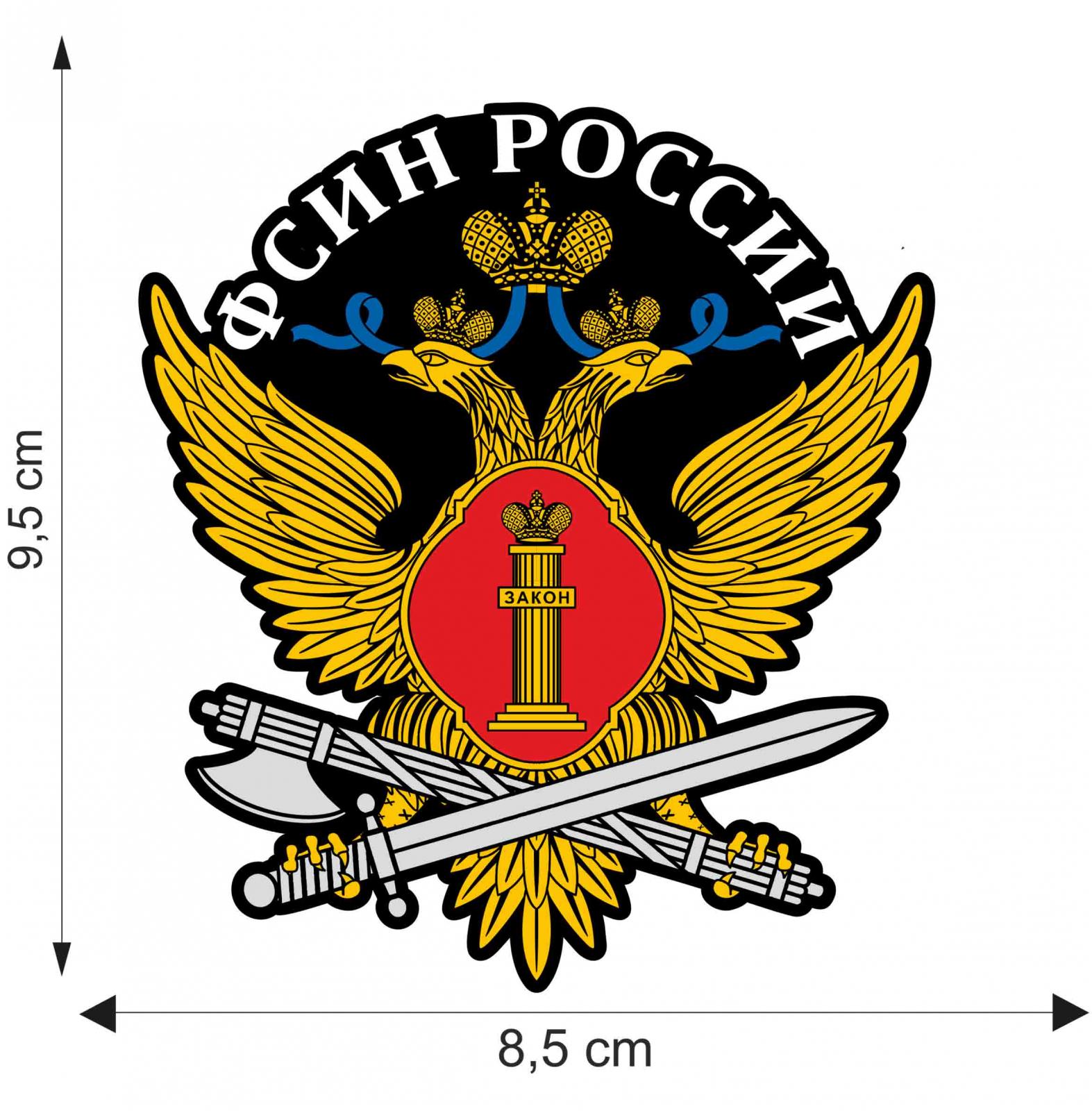 Лучшая термотрансферная картинка ФСИН России