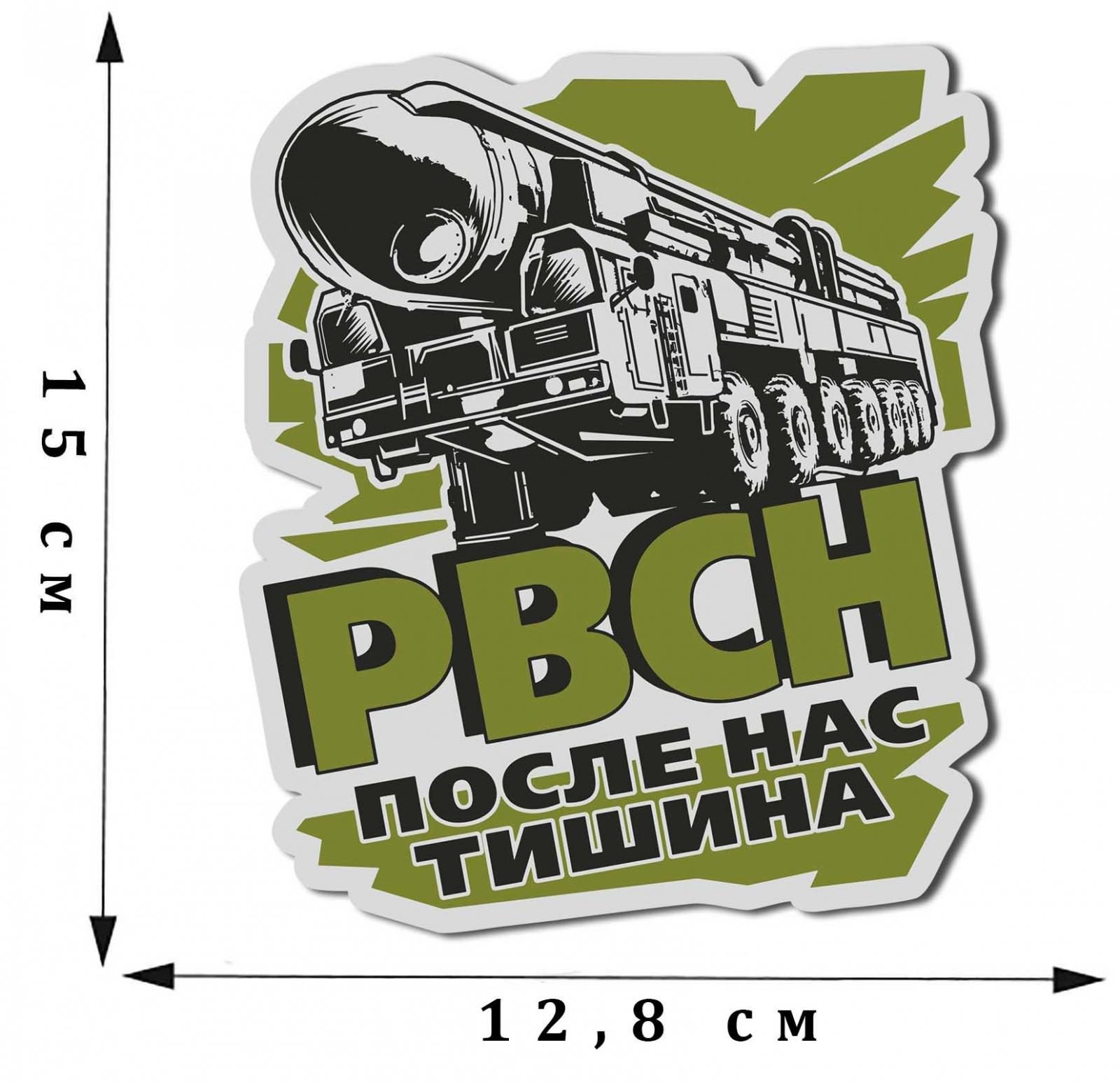 Лучшая виниловая наклейка для военнослужащих РВСН