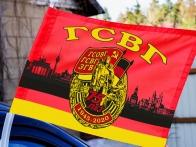 Лучший автомобильный флаг к 75-летию ГСВГ