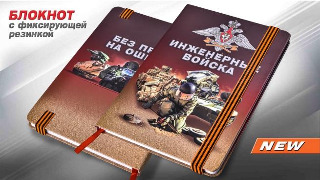 Лучший блокнот для записей Инженерные войска