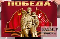 Лучший флаг на день Победы