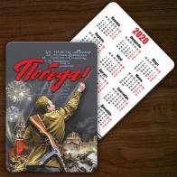 Лучший календарик к 75-летию Великой Победы (2020 год)