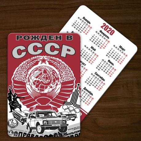 Лучший календарик на 2020 год для Рождённых в СССР