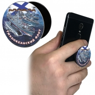 """Лучший попсокет для телефона """"Тихоокеанский флот ВМФ"""""""