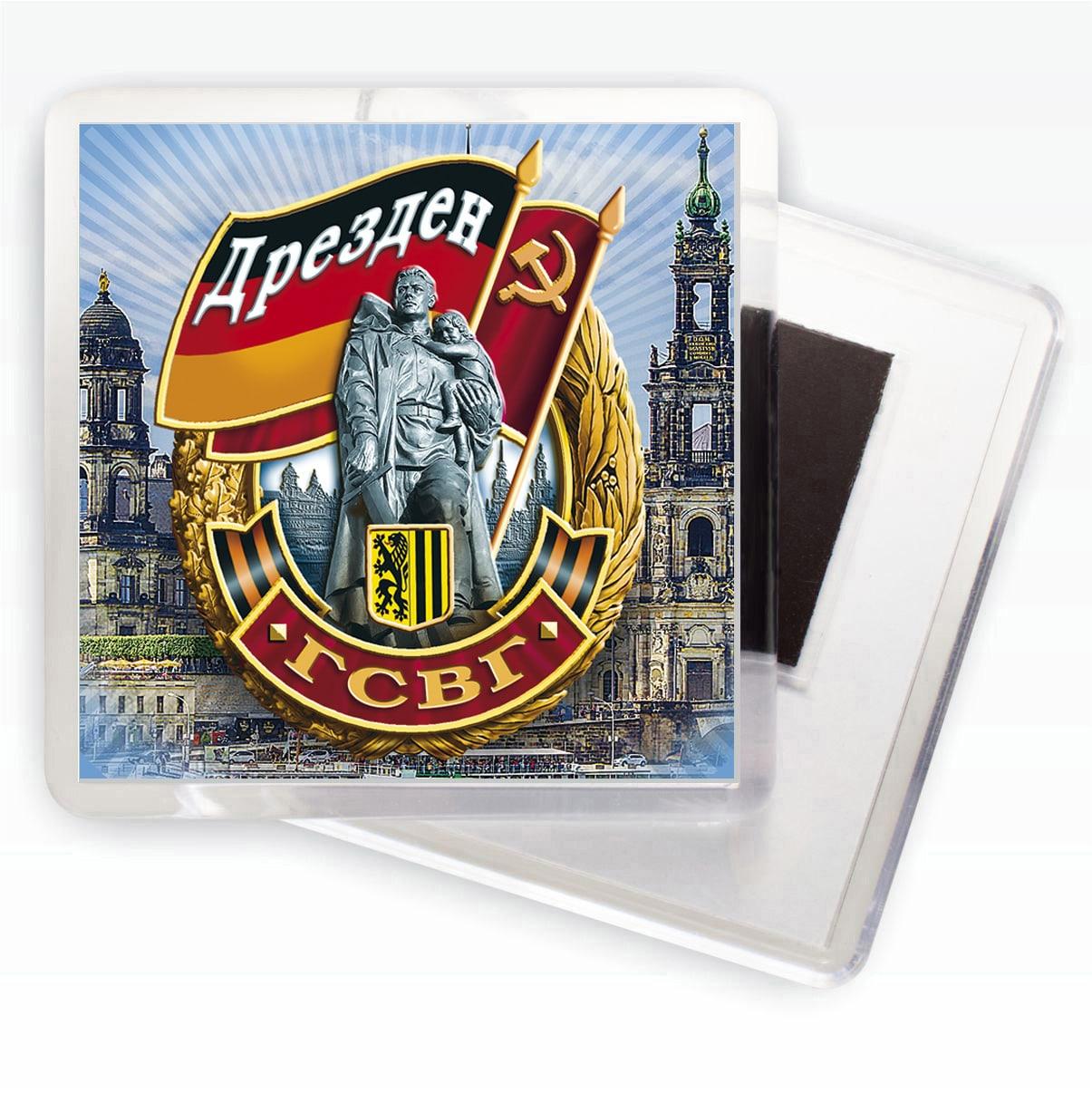Лучший магнит ГСВГ Дрезден