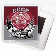 Лучший магнит с символами СССР