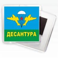 "Лучший магнитик на холодильник ""Десантура"""