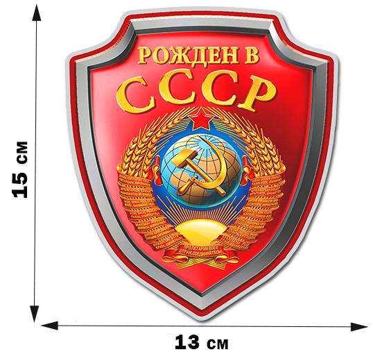 """Лучший набор ностальгических наклеек """"Рожден в СССР"""""""