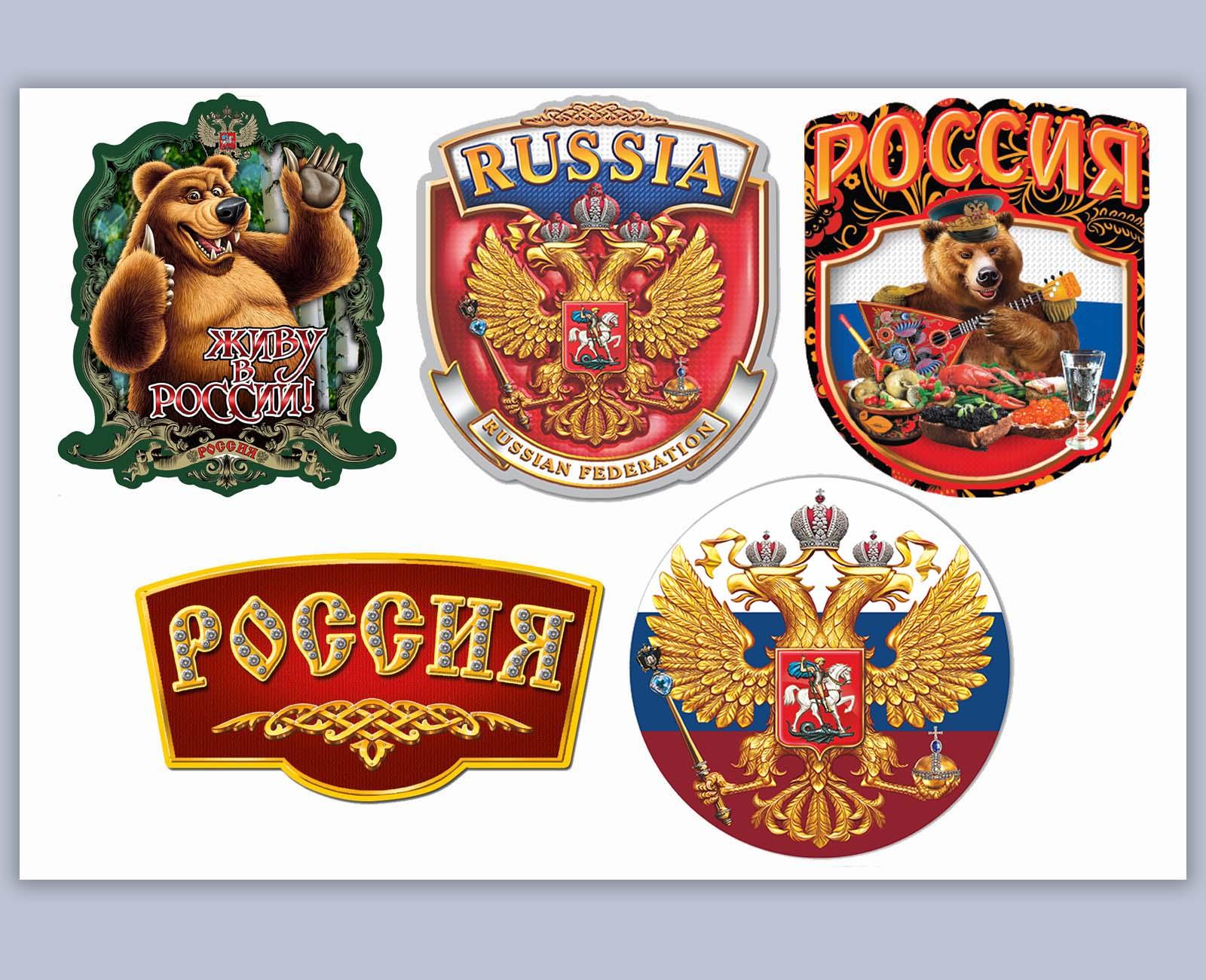 """Лучший набор сувенирных наклеек """"Россия"""""""
