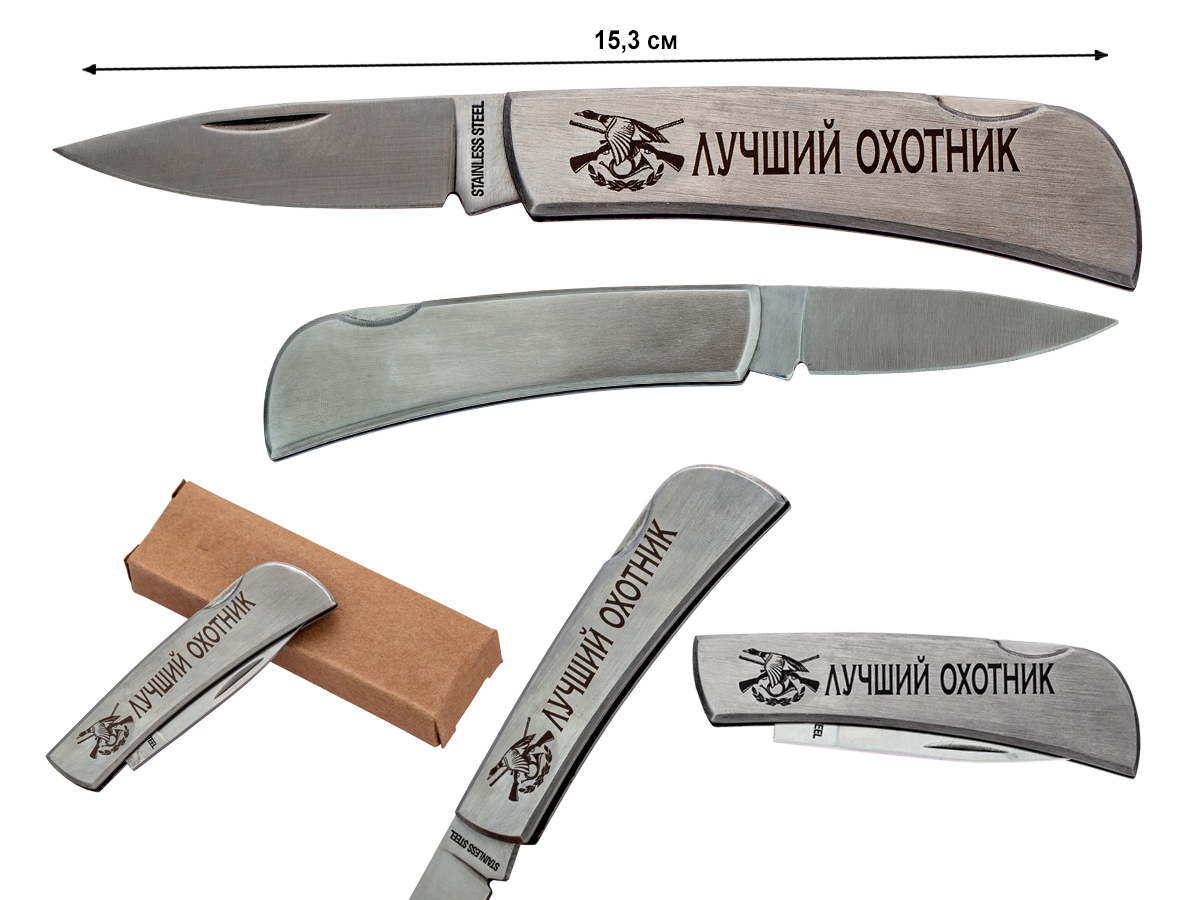 Лучший нож Охотника