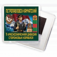 Магнит 1 Краснознамённая ДПСКр Петропавловск-Камчатский